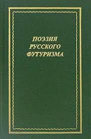 В. Альфонсов, С. Красицкий. Поэзия русского футуризма. Читать ...