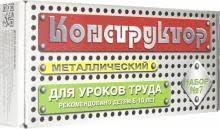 """""""Конструктор металлический для уроков труда. <b>Набор</b> №<b>7</b> (148 ..."""