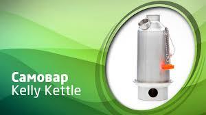 <b>Самовар Kelly Kettle Base</b> Camp Alumin 1.6л - YouTube