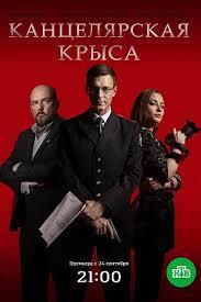 Сериал Канцелярская крыса (2018) - Авангард - актеры и роли ...