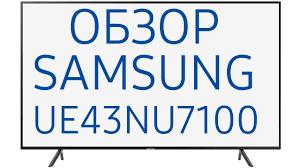 Обзор <b>телевизора Samsung UE43NU7100U</b> (<b>UE43NU7100UXRU</b> ...