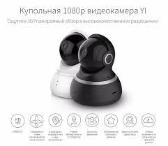 Купольная <b>Камера YI 1080P</b>, Панорамирование/Наклон/Зум ...