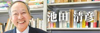 「池田清彦」の画像検索結果