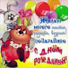 Поздравления брата на день рождения сестры