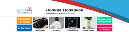 Долина Подарков | ВКонтакте
