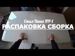 Consider, that <b>Домотека Стол</b> с камнем - <b>Румба ПО-1</b> КМ 04 БЛ 05 ...