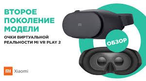 Видео-обзор <b>очков</b> виртуальной реальности <b>Xiaomi Mi</b> VR Play 2