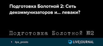 Подготовка Болотной 2: Сеть декоммунизаторов и... леваки ...