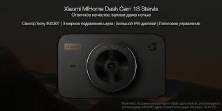 Автомобильный <b>видеорегистратор Xiaomi Mijia</b> Driving Recorder ...