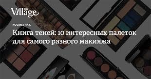 Книга теней: 10 интересных <b>палеток</b> для самого разного макияжа