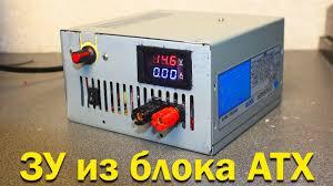 <b>Зарядное устройство</b> из компьютерного <b>блока питания</b> ATX ...