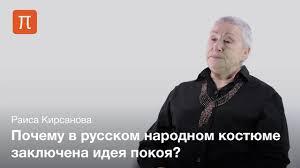 <b>Русский народный костюм</b> — Раиса Кирсанова - YouTube