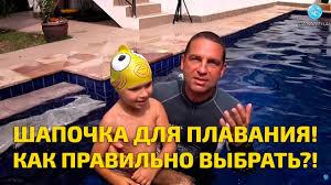Как выбрать и купить шапочку для плавания - YouTube