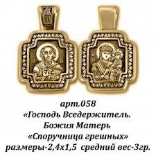 """Господь Вседержитель, <b>Божия Матерь</b> """"<b>Споручница</b> грешных ..."""