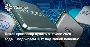 Какой процессор купить в начале 2020 года — подбираем ЦПУ ...
