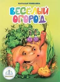 Веселый огород ав. Н. Томилина <b>Книга для говорящей ручки</b> ...