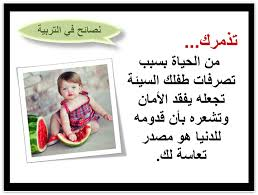نصائح في التربية images?q=tbn:ANd9GcR