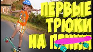 <b>SKATEBOARDING</b> ДЛЯ НАЧИНАЮЩИХ !!! Как Сделать Трюки на ...