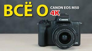 <b>CANON EOS M50</b> — идеальная 4K беззеркальная камера ...