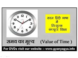 the value of time in hindi apne sa ka mulyankan kaise kare the value of time in hindi apne sa ka mulyankan kaise kare