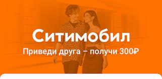Citymobil <b>Taxi</b> - Apps on Google Play