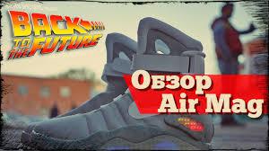 Кроссовки Назад в будущее: Обзор Air Mag - YouTube