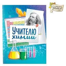 Ежедневник <b>Учителю</b> химии твёрдая <b>обложка</b>, А6, 80 листов ...