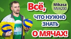 Как отличить от подделки <b>мяч</b> MIKASA MVA200 Как ухаживать за ...