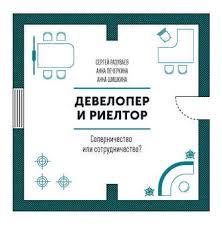 Сергей Разуваев, <b>Девелопер и риелтор</b> – читать онлайн ...