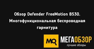 Обзор <b>Defender FreeMotion</b> B530. Многофункциональная ...