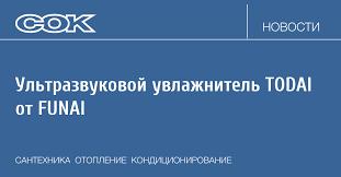 <b>Ультразвуковой увлажнитель</b> TODAI от <b>FUNAI</b>. Новости: 03 ...