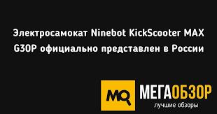 <b>Электросамокат Ninebot KickScooter MAX</b> G30P официально ...
