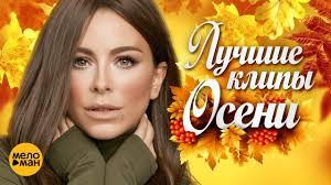 <b>ЛУЧШИЕ</b> ВИДЕО КЛИПЫ Сезона Осень 2018 | Русские новые ...