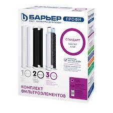 "<b>Комплект кассет</b> ""<b>Барьер</b>-Профи Standart"""