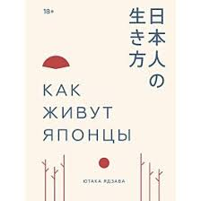 <b>Ядзава Ю.: Как живут</b> японцы