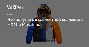 Что покупать в совместной коллекции H&M и <b>Moschino</b> — The ...