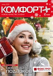 "2010 Winter, ""Komfort+"" by Kiril Popov - issuu"
