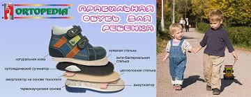 Магазин ортопедической обуви <b>Ortotex</b>: Интернет-магазин ...