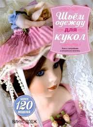 <b>Шьем одежду</b> для кукол <b>Винус</b>, <b>Додж</b> | Буквоед ISBN 978-985-15 ...