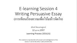 e learning session writing persuasive essay e learning session 4 writing persuasive essay
