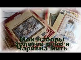48 <b>Вышивка</b>/Мои запасы/<b>Наборы</b> Золотое Руно и <b>Чаривна</b> Мить