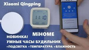 Qingping <b>Bluetooth Alarm Clock</b> smart CQD1 умный будильник ...