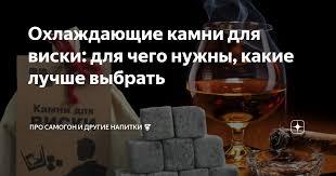 <b>Охлаждающие камни для виски</b>: для чего нужны, какие лучше ...