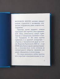 """Книга """"Жил человек… <b>Сборник христианских притч</b> и сказаний ..."""