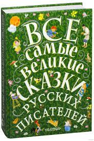 «Все самые великие сказки русских писателей» Павел Бажов ...