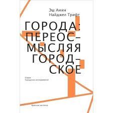 Книга «Города: переосмысляя городское», автор Найджел ...