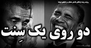 نتیجه تصویری برای اوباما: آمریکا باید تعیین کننده مقررات تجارت جهانی باشد