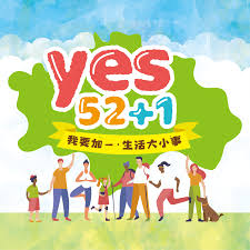 yes52+1