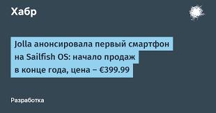 Jolla анонсировала первый смартфон на Sailfish OS: начало ...