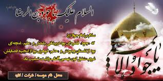 نتیجه تصویری برای امام جواد